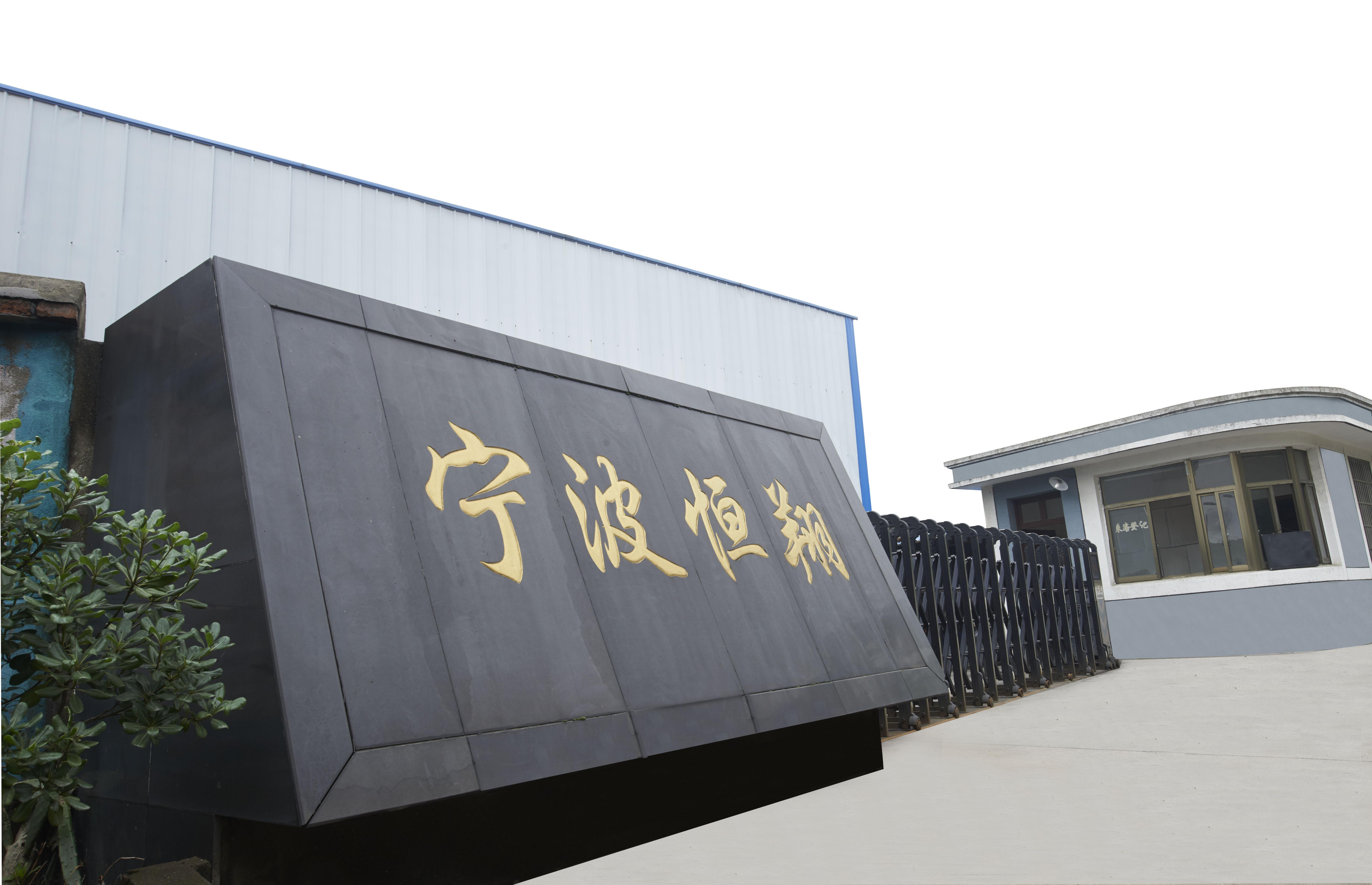 Ningbo Yinzhou Hengxiang Auto Parts Factory